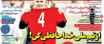 از تیم ملی خداحافظی کن ! ، عکس صفحه نخست روزنامه های ورزشی امروز 97.03.01