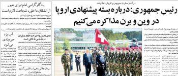 تيتر روزنامه هاي سه شنبه12 تیر1397