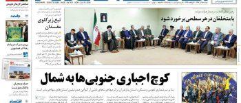 تيتر روزنامه هاي دوشنبه 25 تیر1397